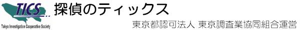 東京調査業協同組合