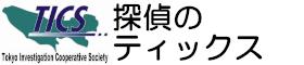 探偵に依頼するなら東京調査業協同組合が安心です